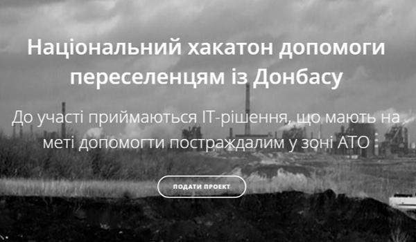 hackaton.donbas
